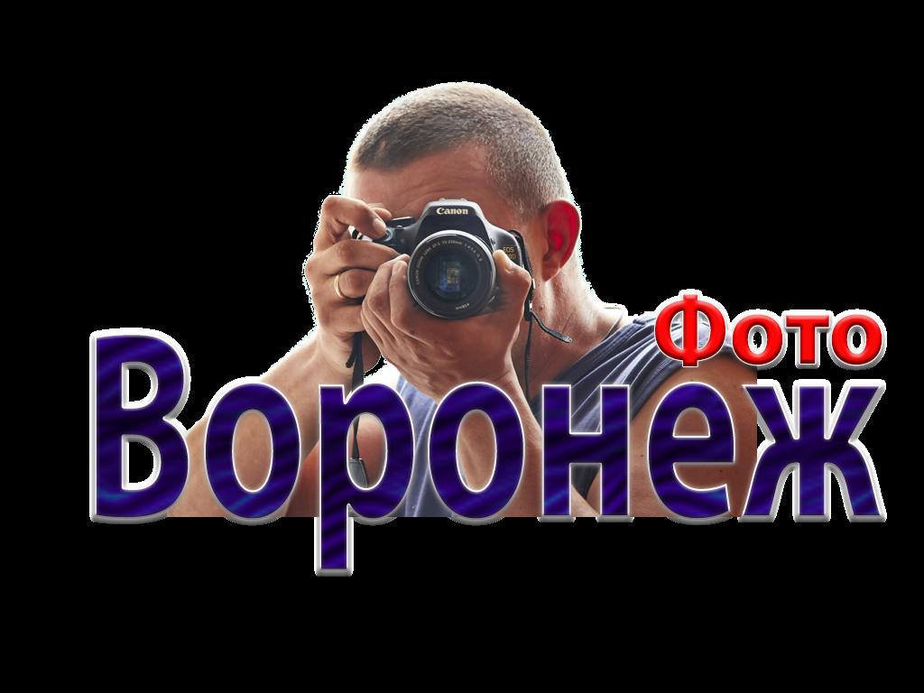 Фото Воронеж