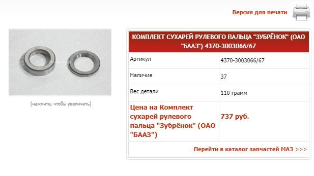 Замена пальцев рулевых наконечников на полиуретановые.1