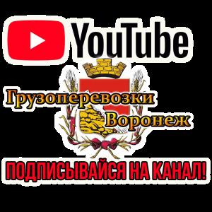 Грузоперевозки Воронеж до 2 тонн